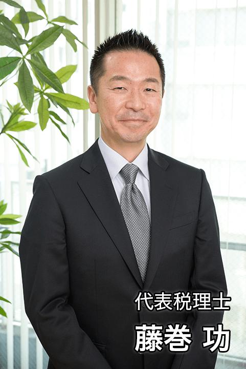 代表税理士 藤巻 功