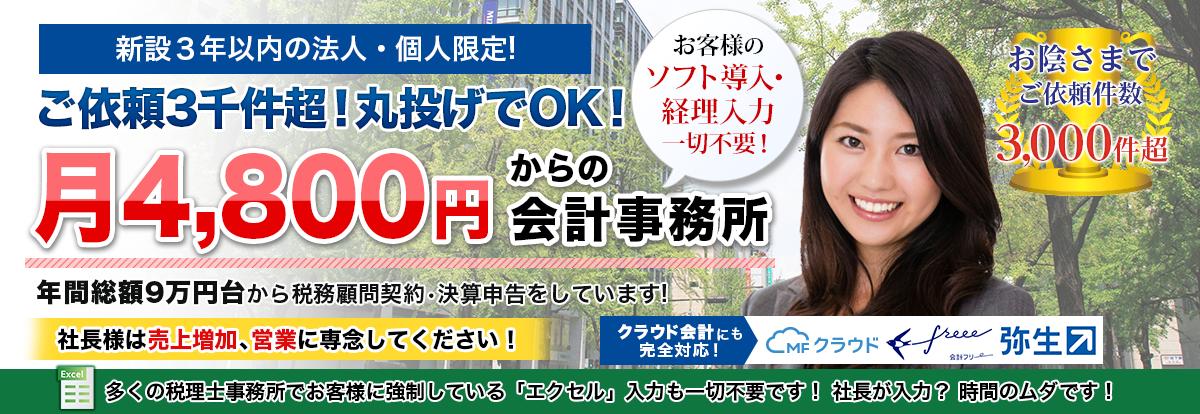 新設3年以内の法人・個人限定!決算料なし!丸投げもOK!月1万円からの会計事務所